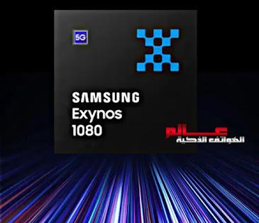 مواصفات ومميزات معالج سامسونج إكسينوس Samsung Exynos 1080