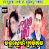 Mon Sneh Kromom Touch 5-6 ep