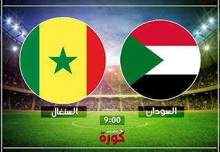 مشاهدة مباراة السودان والسنغال بث مباشر بتاريخ 16-10-2018 تصفيات كأس أمم أفريقيا 2019