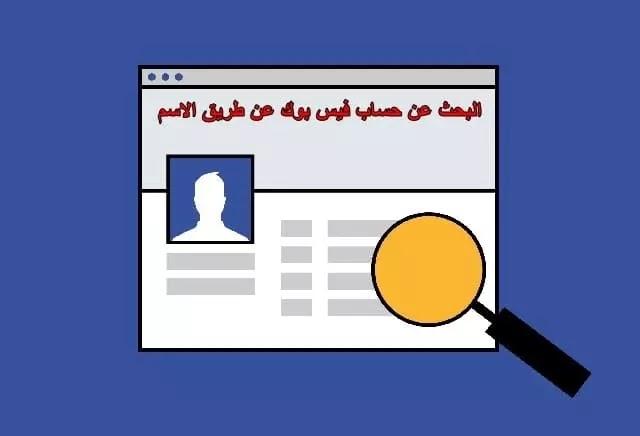 البحث عن حساب فيس بوك عن طريق الاسم