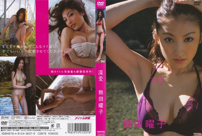 [TSDV-41201] Yoko Kumada 熊田曜子 & 深愛[MP4/695MB]