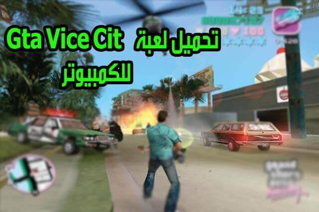 تحميل لعبة Gta Vice City للكمبيوتر