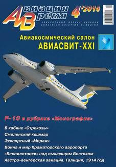 Авиация и Время 2014