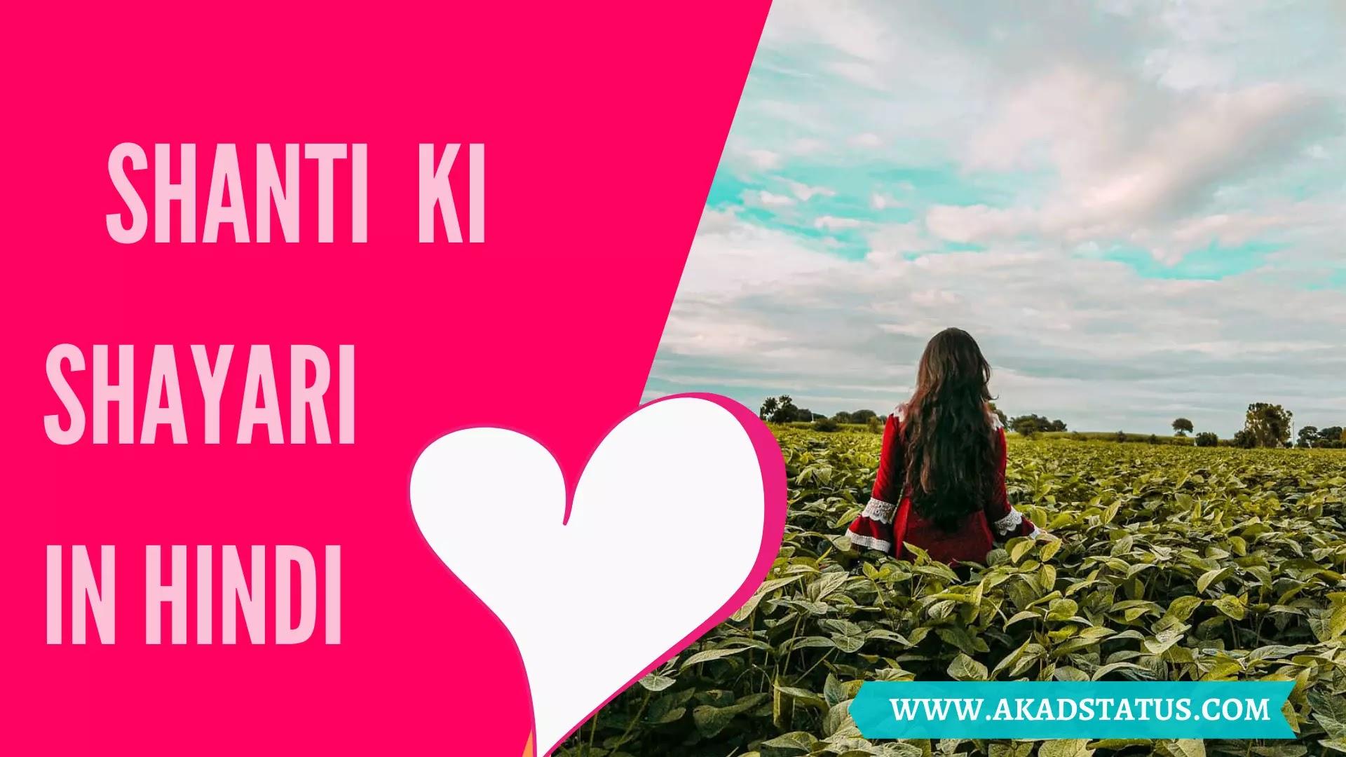 Shanti Quotes in Hindi, Om Shanti Shayari, Shanti suvichar, Shanti Status in Hindi, Shanti Shayari Jokes, Shayari on sukoon, Shanti Status in English,Dil Ko Sukoon Shayari