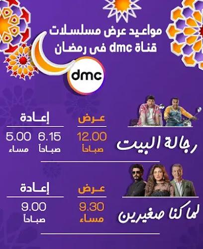 مواعيد مسلسلات رمضان على قناة دي ام سي