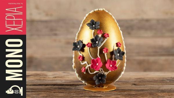 Σοκολατένιο πασχαλινό αυγό