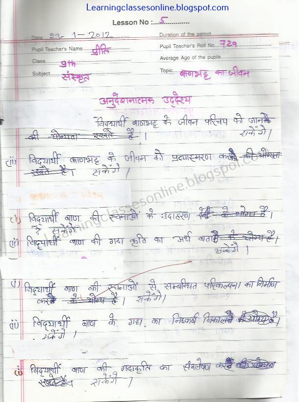 Sanskrit Lesson Plan for BEd