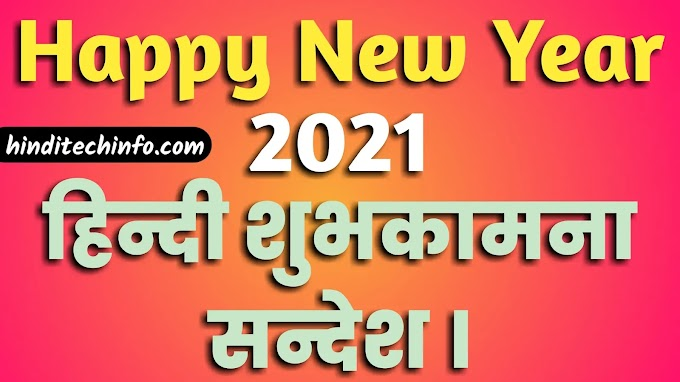 Happy New Year 2021 wishes in hindi | New year subhkamna message | नया वर्ष की शुभकामना
