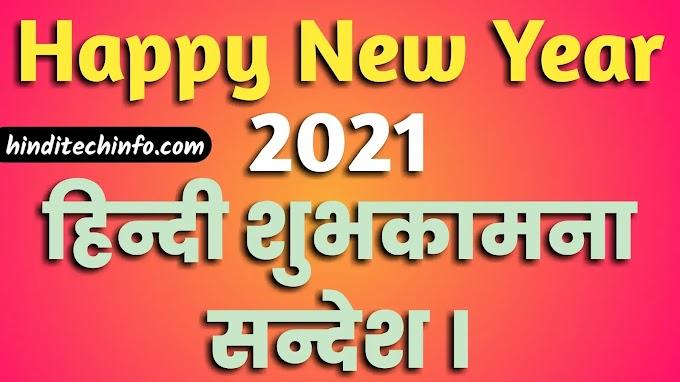 Happy New Year 2021 wishes in hindi | New year subhkamna message | नया वर्ष की शुभकामना