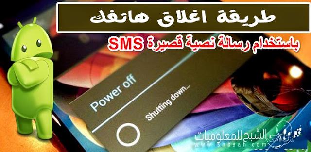 نسيت هاتفك المحمول في مكان ما ؟ قم بإغلاقة بارسال SMS إليه