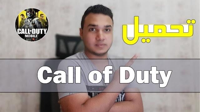 تحميل لعبة Call of Duty للكمبيوتر