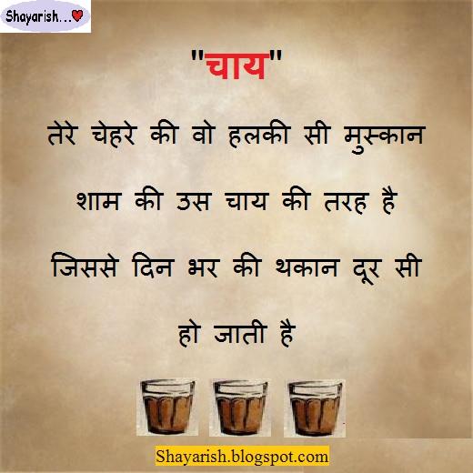 Chai Quotes, Status, Shayari, Tea Quotes, Tea Lover Status