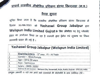 Welspun India Limited Recruitment For ITI and 12th Pass | ITI Jobs Campus Placement Drive at Govt ITI Chhindwara, Madhya Pradesh