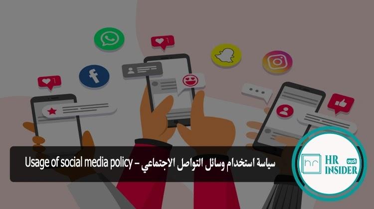 سياسة استخدام وسائل التواصل الاجتماعي - Usage of social media policy