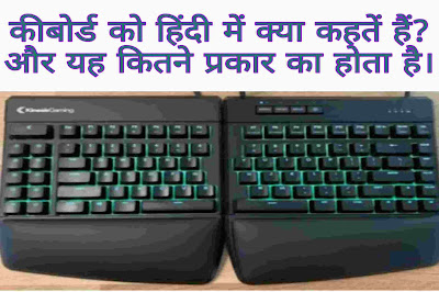 What do keyboard say in Hindi? And what kind of it is.