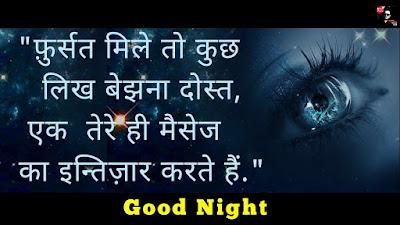good night shero shayari