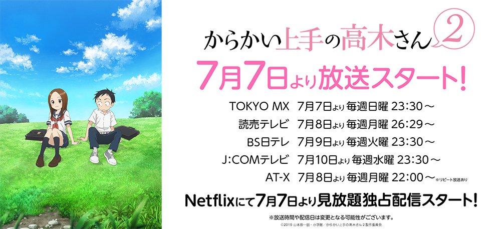 karakai jozu no takagi san schedule
