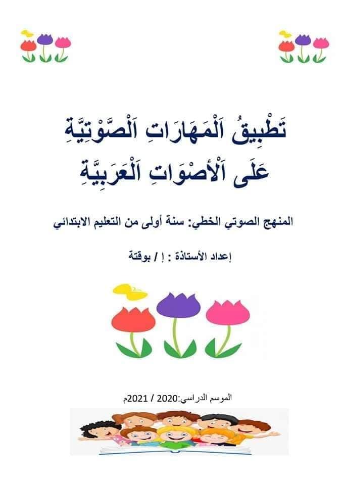 السنة الاولى إبتدائي - تطبيق المهارات الصوتية على الاصوات العربية pdf