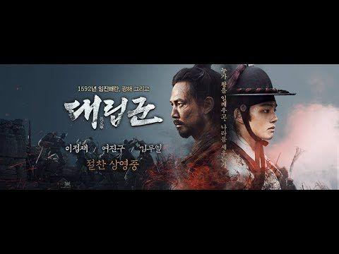 Chiến Binh Bình Minh - Warriors of the Dawn (2017) Big