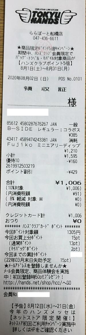 東急ハンズ ららぽーと船橋店 2020/8/2 のレシート