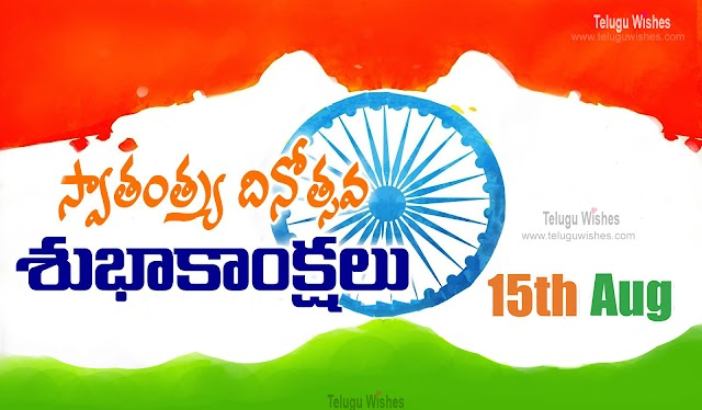 Independence Day In Telugu | Happy Independence Day Wishes Images Quotes SMS in Telugu