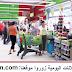 أحد المتاجر الكبرى : تشغيل 40  منصب شغل  ، بائعين صرافين وغيرها من المناصب  بمدينة أكادير