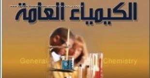 كتاب الكيمياء العامة pdf