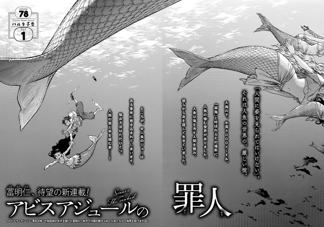 Manga: Abyss Azure no Zainin, el próximo manga de Akihito Tomi
