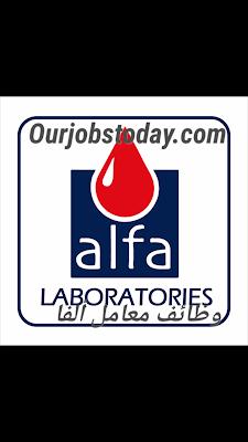 يونيو 2020 - وظائف معامل ألفا alfa lap jobs | وظائفنا اليوم