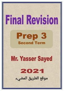 مذكرة المراجعة النهائية في اللغة الانجليزية للصف الثالث الإعدادي ترم تاني pdf 2021 مستر ياسر سيد