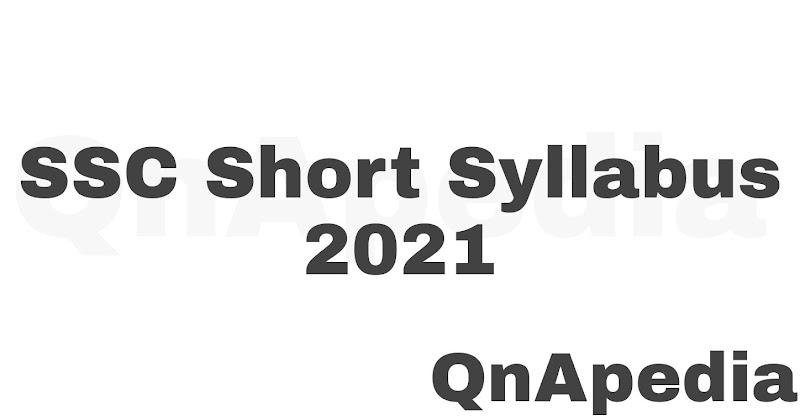 এসএসসি পরীক্ষা ২০২১ এর সংক্ষিপ্ত সিলেবাস: SSC 2021 Short Syllabus