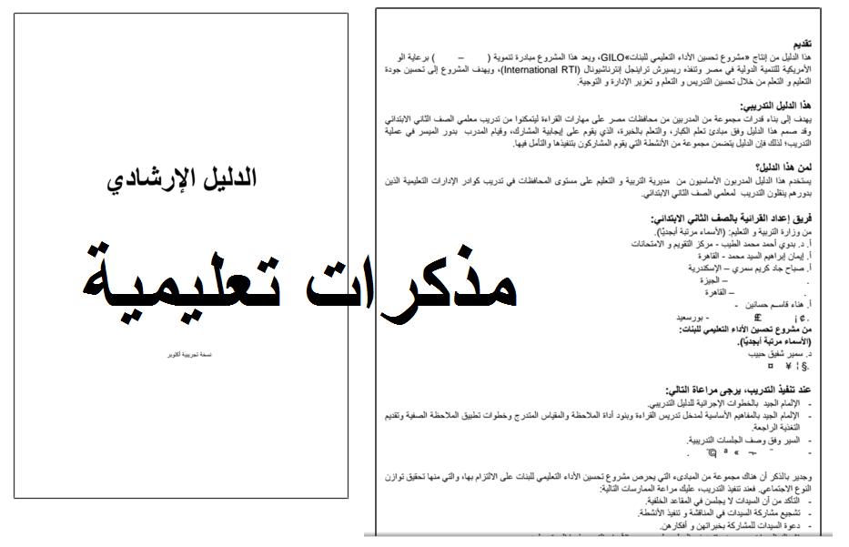 الدليل الارشادي فى اللغة العربية مهم جدا لمعلمين الصف الثانى الابتدائي الترم الثانى لتدريس القرائية