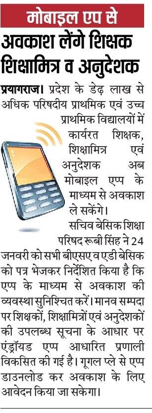 अब मोबाइल ऐप से अवकाश लेंगे शिक्षक, शिक्षामित्र व अनुदेशक