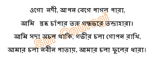 https://www.suronuragi.com/2021/04/ogo-nodi-apon-bege-pagol-para-lyrics.html