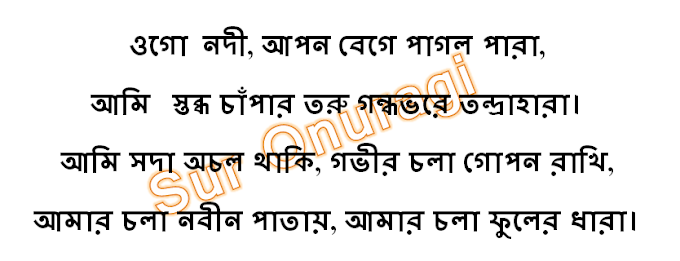 Ogo Nodi Apon Bege Pagol Para Lyrics (ওগো নদী আপন বেগে)