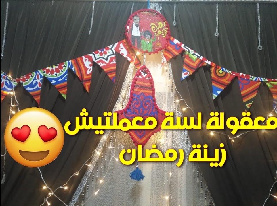 طريقه عمل تابلوه رمضاني بقماش الخيامية