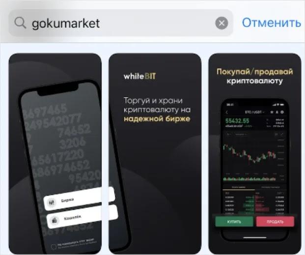 Мобильное приложение GokuMarket