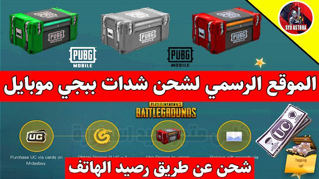 الرسمي Midasbuy العراق - PUBG UC ID - شراء UC - شدات PUBG Mobile UC الموقع الرسمي لشحن شدات بوبجي
