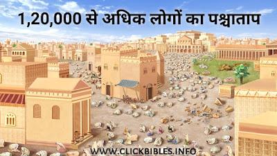 1,20,000 से अधिक मनुष्यों का पश्चाताप ।  Bible Stories