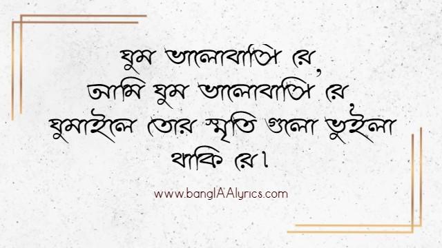 Ghum Valobashi Re Lyrics