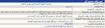 مسابقة توظيف مؤسسة الطفولة المسعفة لإبن مهيدي الـطارف