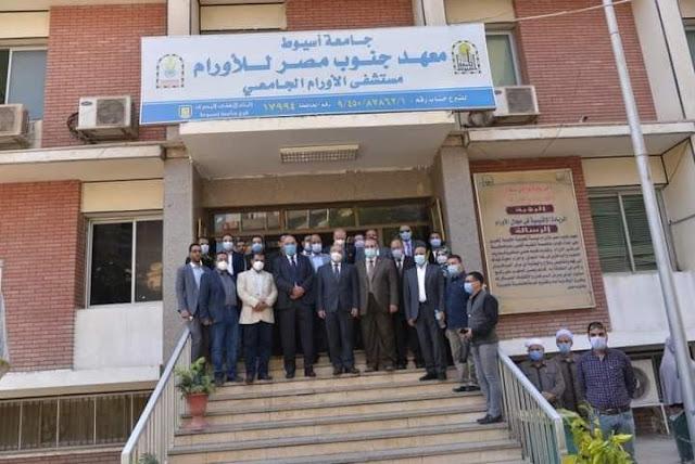 سلسلة افتتاحات متميزة بمعهد جنوب مصر للأورام دعما للمرضى وارتقاءا بالخدمة الطبية المقدمة به