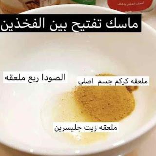 7  وصفات منزلية فعالة للتخلص من البقع السوداء و الداكنة - الوجه الجسم