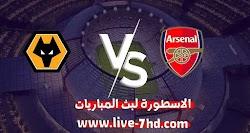 مشاهدة مباراة آرسنال وولفرهامبتون بث مباشر الاسطورة لبث المباريات بتاريخ 29-11-2020 في الدوري الانجليزي