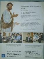 Αποτέλεσμα εικόνας για ιεχωβαδες
