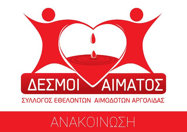 Τα αποτελέσματα της εκλογικής διαδικασίας στον Σύλλογο Εθελοντών Αιμοδοτών Αργολίδας