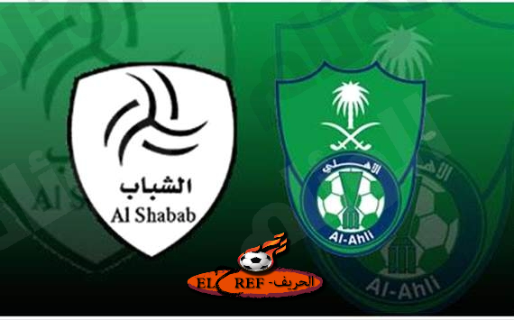 مباراة الاهلي السعودي والشباب اليوم 23\11\2020