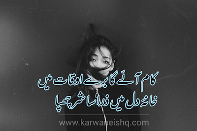urdu sad poetry