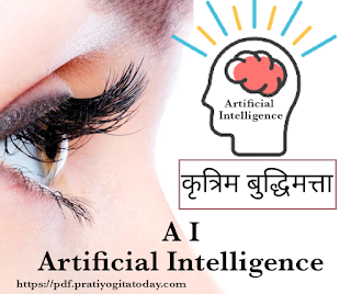 [PDF] कृत्रिम बुद्धिमत्ता क्या है (Artificial Intelligence)