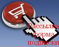 http://www.iozarabotke.ru/2017/02/kak-sozdat-rassilku-i-formu-podpiski-na-ecommtools.html